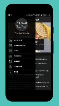 アンティーク人形やビスクドールのWorld Doll screenshot 2