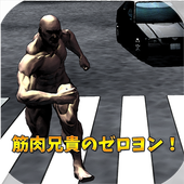 Drag Race of Muscle Brother! icon