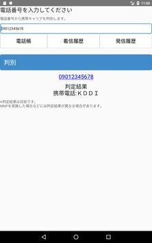 携帯キャリアチェッカー(電話番号から携帯会社判別) screenshot 4