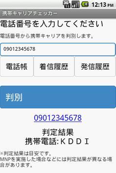 携帯キャリアチェッカー(電話番号から携帯会社判別) poster