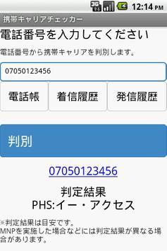 携帯キャリアチェッカー(電話番号から携帯会社判別) screenshot 1