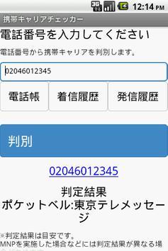 携帯キャリアチェッカー(電話番号から携帯会社判別) screenshot 2