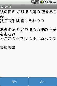 百人一首 screenshot 1