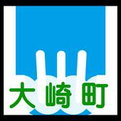 大崎町ごみ分別アプリ icon