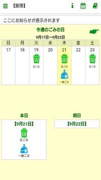 大崎町ごみ分別アプリ poster
