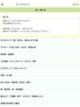 大崎町ごみ分別アプリ apk screenshot