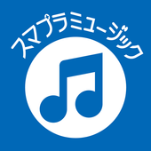 スマプラミュージック アイコン