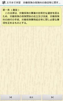 スマホで学習 労働保険徴収法 apk screenshot