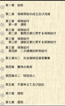 スマホで学習 労災保険法 apk screenshot
