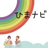 ひまナビ icon