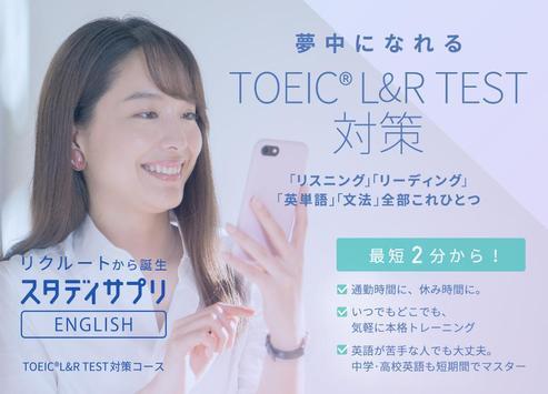 スタディサプリENGLISH - TOEIC®L&Rテスト対策 ポスター
