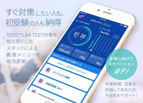 スタディサプリENGLISH - TOEIC®L&Rテスト対策 apk スクリーンショット