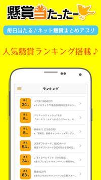 懸賞当たったー〜毎日当たる♪無料懸賞情報アプリ apk screenshot