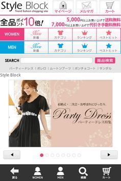 激安ファッション通販 Style Block poster