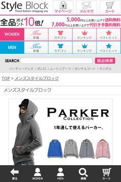 激安ファッション通販 Style Block apk screenshot
