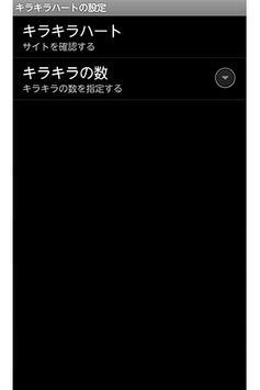キラキラハート(ko554a) apk screenshot