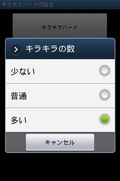 KiraKiraHeart(ko520a) screenshot 2