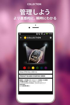 コレクション整理アプリCollection 無料版 apk screenshot