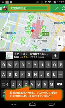 バス停まっぷ poster