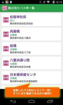 バス停まっぷ apk screenshot