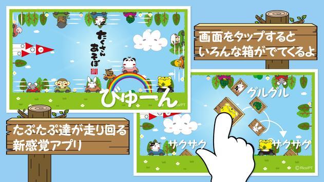 パンダのたぷたぷ – 不思議なカーレース For Baby poster