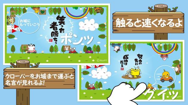 パンダのたぷたぷ – 不思議なカーレース For Baby screenshot 1