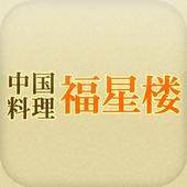 中華料理 福星楼 icon