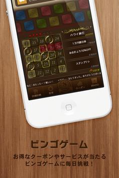 京担 高槻店 apk screenshot