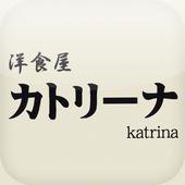 洋食屋カトリーナ icon