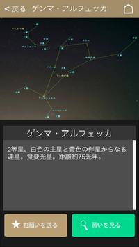 STARに願いを。 apk screenshot