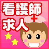 看護師求人ガイド(全国の就職・転職・バイトの仕事に対応) icon