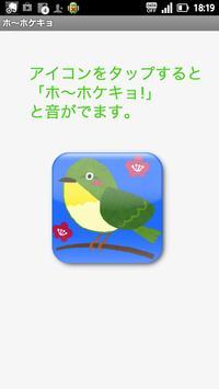 ホーホケキョ! screenshot 1