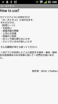 ホーホケキョ! apk screenshot