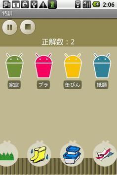 仙台ごみ投げ apk screenshot