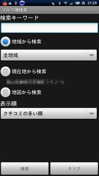 ゴルフ場検索 poster
