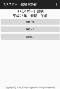 ITパスポート試験 H26年/2014年 春期 過去問 無料 poster
