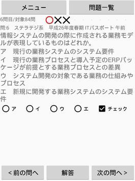 ITパスポート試験 H26年/2014年 春期 過去問 無料 apk screenshot