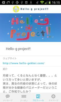 Hello-g project!! 公式アプリ apk screenshot