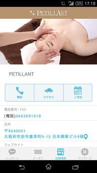 PETILLANT(ペティラント)公式アプリ apk screenshot