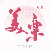 月刊美楽 公式アプリ Bigaku びがく icon