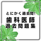 歯科医師国家資格 free ~プチまな~ icon