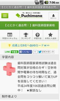 歯科医師国家資格 free ~プチまな~ poster