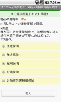 歯科医師国家資格 free ~プチまな~ screenshot 1