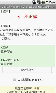 歯科医師国家資格 free ~プチまな~ screenshot 2