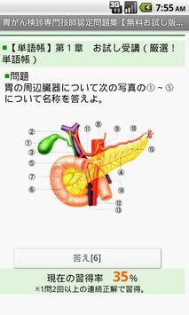 胃がん検診専門技師認定問題集 free  ~プチまな~ apk screenshot