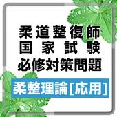 柔道整復師試験必修対策問題集:柔整理論応用-freeプチまな icon