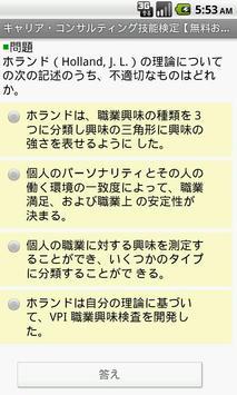 柔道整復師試験必修対策問題集:柔整理論応用-freeプチまな apk screenshot