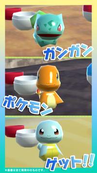 ポケランド みんなでαテスト (Unreleased) apk screenshot