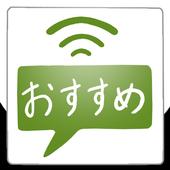 おすすめアプリ送信 icon