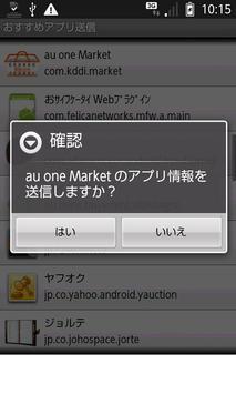おすすめアプリ送信 apk screenshot
